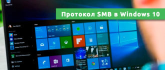 Windows 10 SMB1