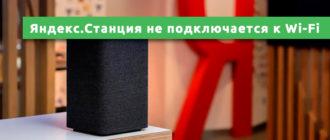 Яндекс.Станция не подключается к Wi-Fi