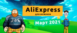 Алиэкспресс для мужиков Март 2021