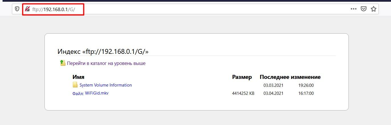 Заходим на FTP через браузер