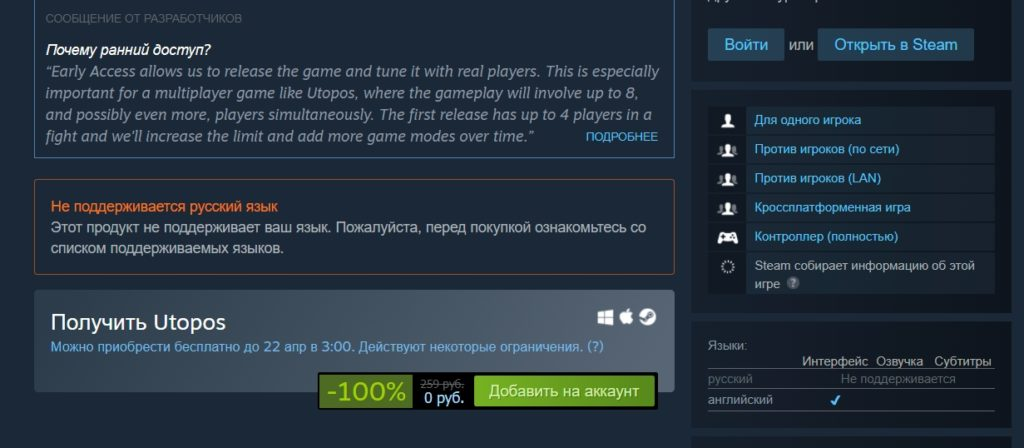 Разработчики раздают Utopos в Steam