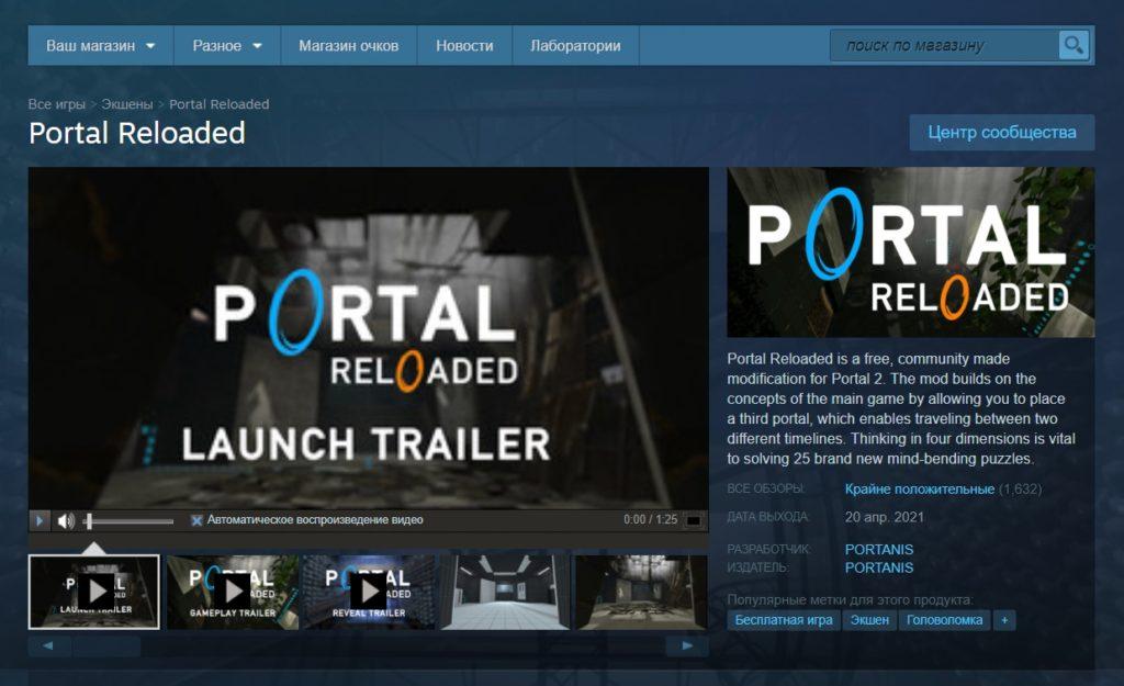 Вышел долгожданный мод Portal 2