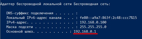 IP-адрес роутера в шлюзе