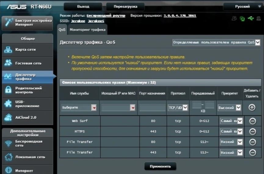 ASUS RT-N66U: обзор, настройка интернета и Wi-Fi, плюсы-минусы, стоит ли использовать