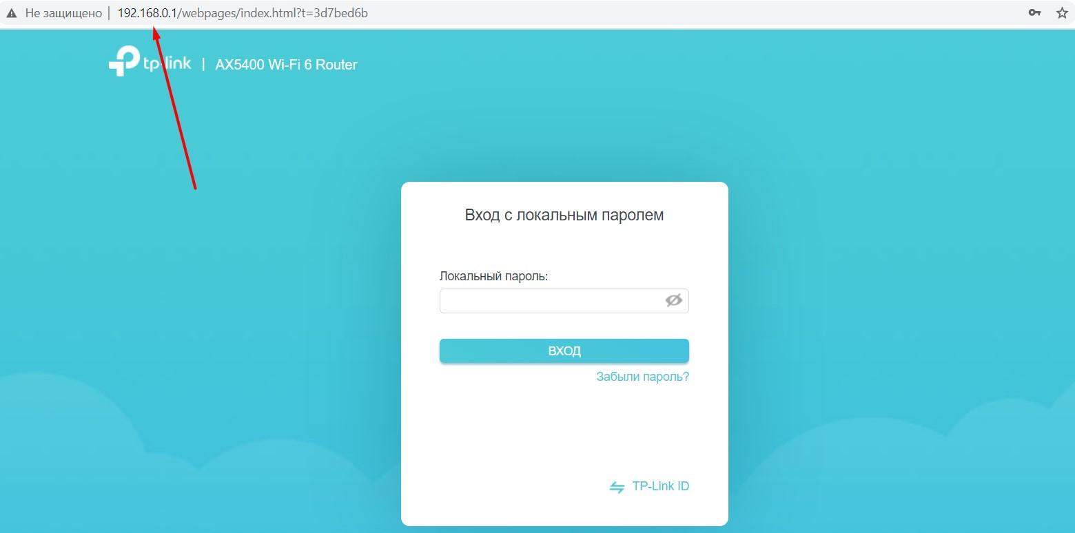 IP-адрес роутера при входе