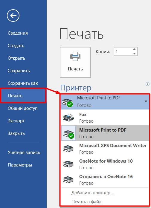 Сервер не в сети, принтер не печатает с компьютера на Windows: 7 шагов и проблема решена