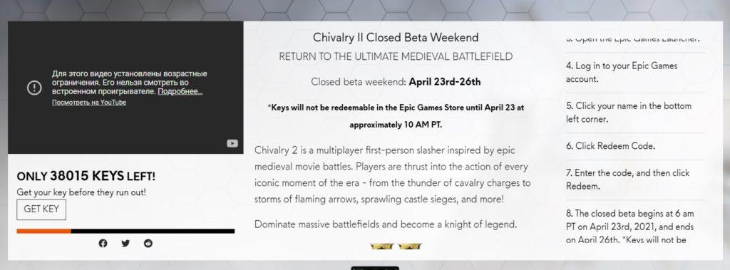 Закрытый Beta-тест Chivalry II