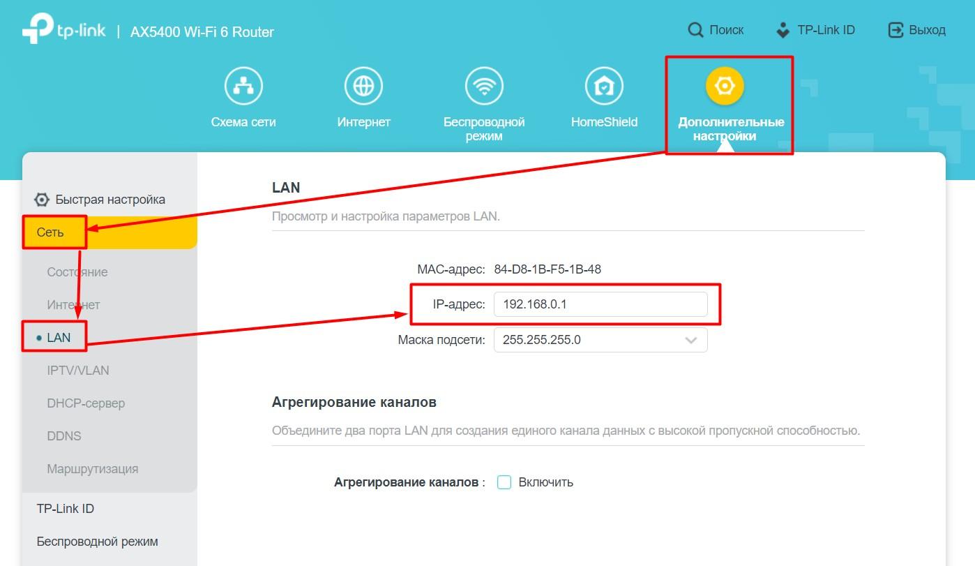 Поменять IP-адрес роутера TP-Link