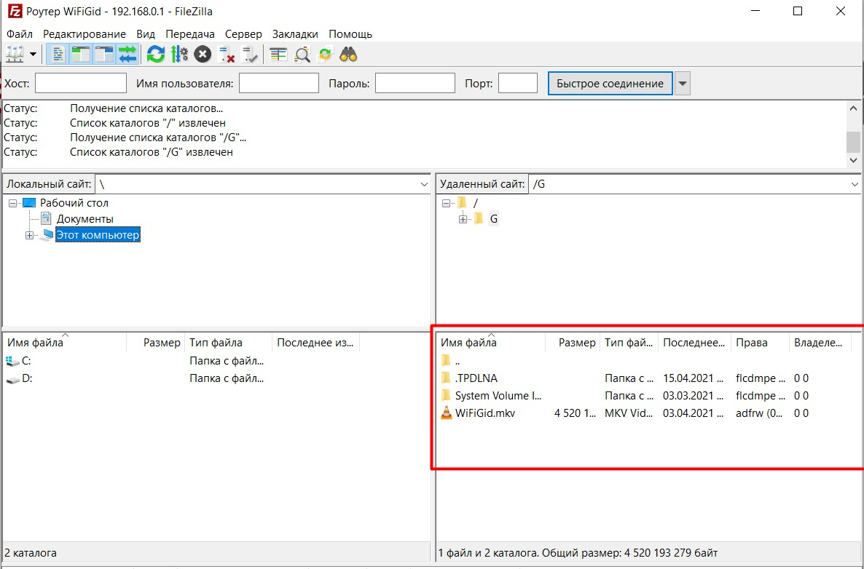 Зайти на FTP-сервер через FileZilla