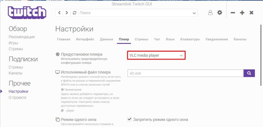 Лаги и тормоза в Twitch при просмотре видео: 7 способ решить проблему