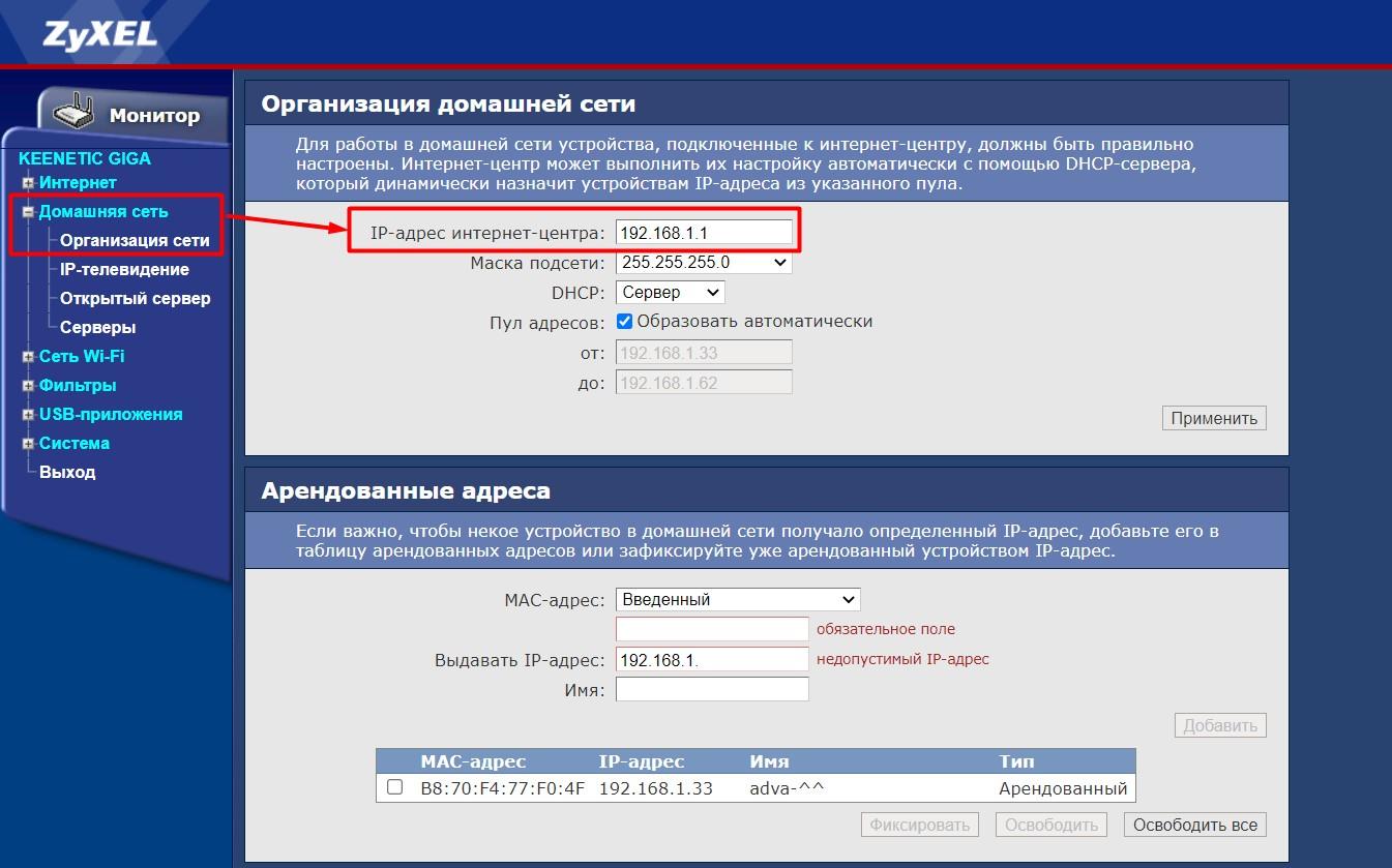 Поменять IP-адрес роутера ZyXEL