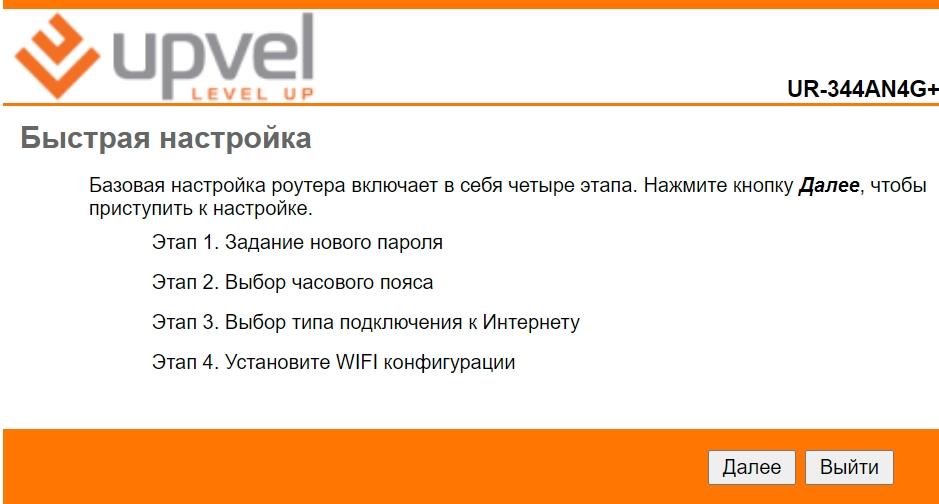 Роутер-модем UPVEL UR-344AN4G: обзор и настройка