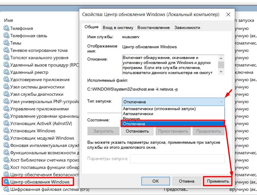 Wuauclt.exe – что это за процесс и можно ли его отключить?