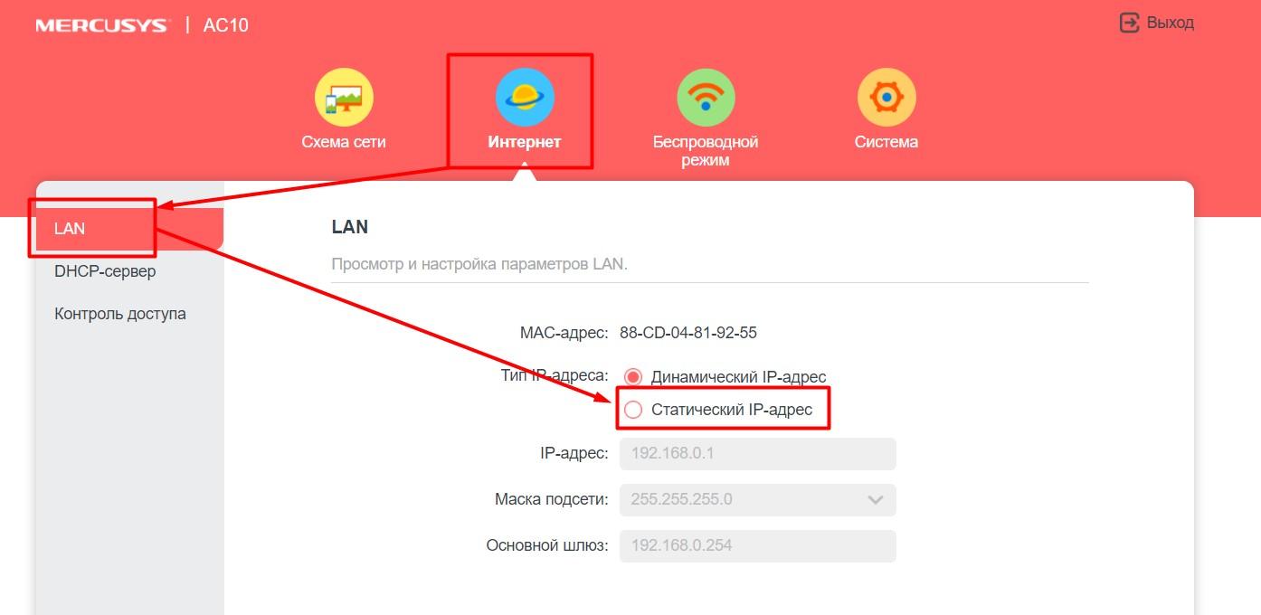 Поменять IP-адрес роутера Mercusys