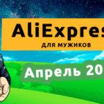 Алиэкспресс Апрель 2021