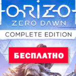 Бесплатно Horizon Zero Dawn: Complete Edition на PS Store