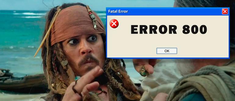 Ошибка 800 (VPN)
