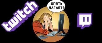 Почему лагает и тормозит Twitch при нормальном интернете