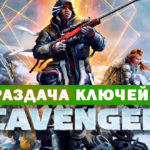Scavengers - The Archives Early Access