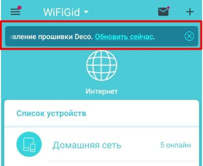 TP-Link Deco X20: обзор и настройка Wi-Fi Mesh-системы