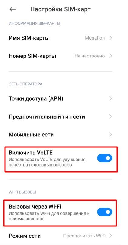 Включение звонков через Wi-Fi