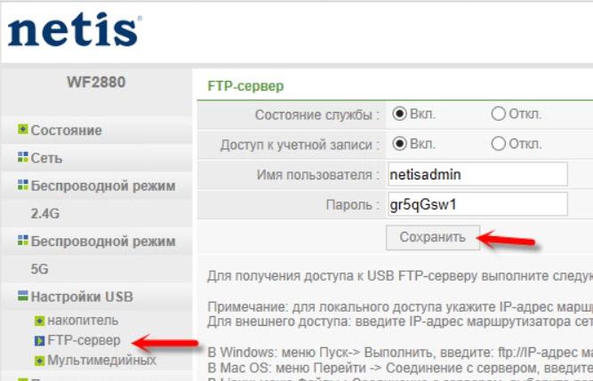 Полная настройка Netis WF2880: подключение, интернет, Wi-Fi, плюсы, минусы и личный отзыв