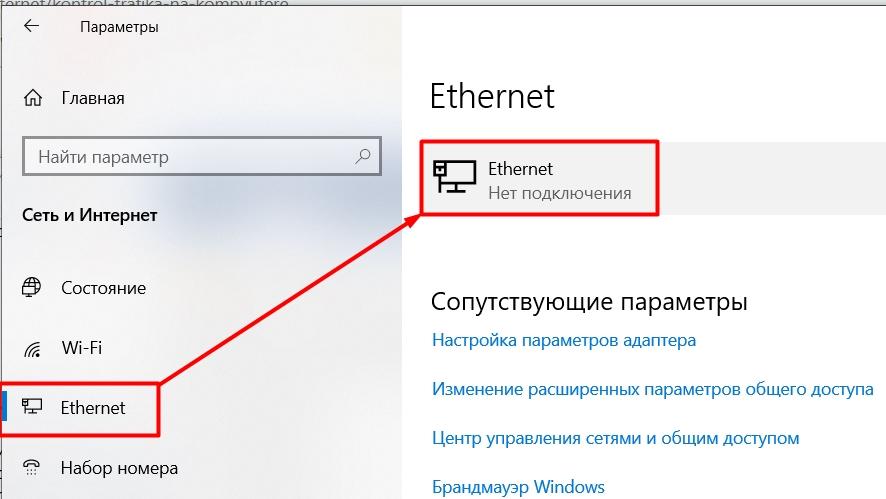 Как на компьютере посмотреть трафик интернета с Windows?