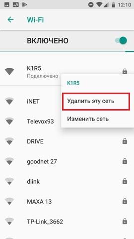 Доступ к сети закрыт, сбой соединения при подключении к Wi-Fi на телефоне