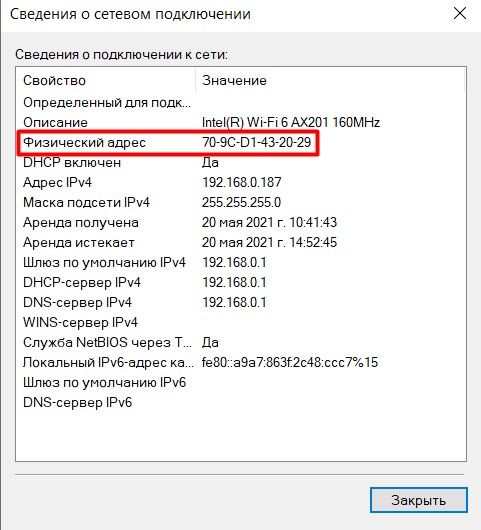 Получаем MAC-адрес сетевой карты через Сведения