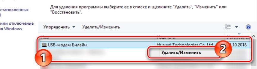 Ошибка 633: модем используется или не настроен (Билайн, Мегафон, Yota, Теле2, МТС)