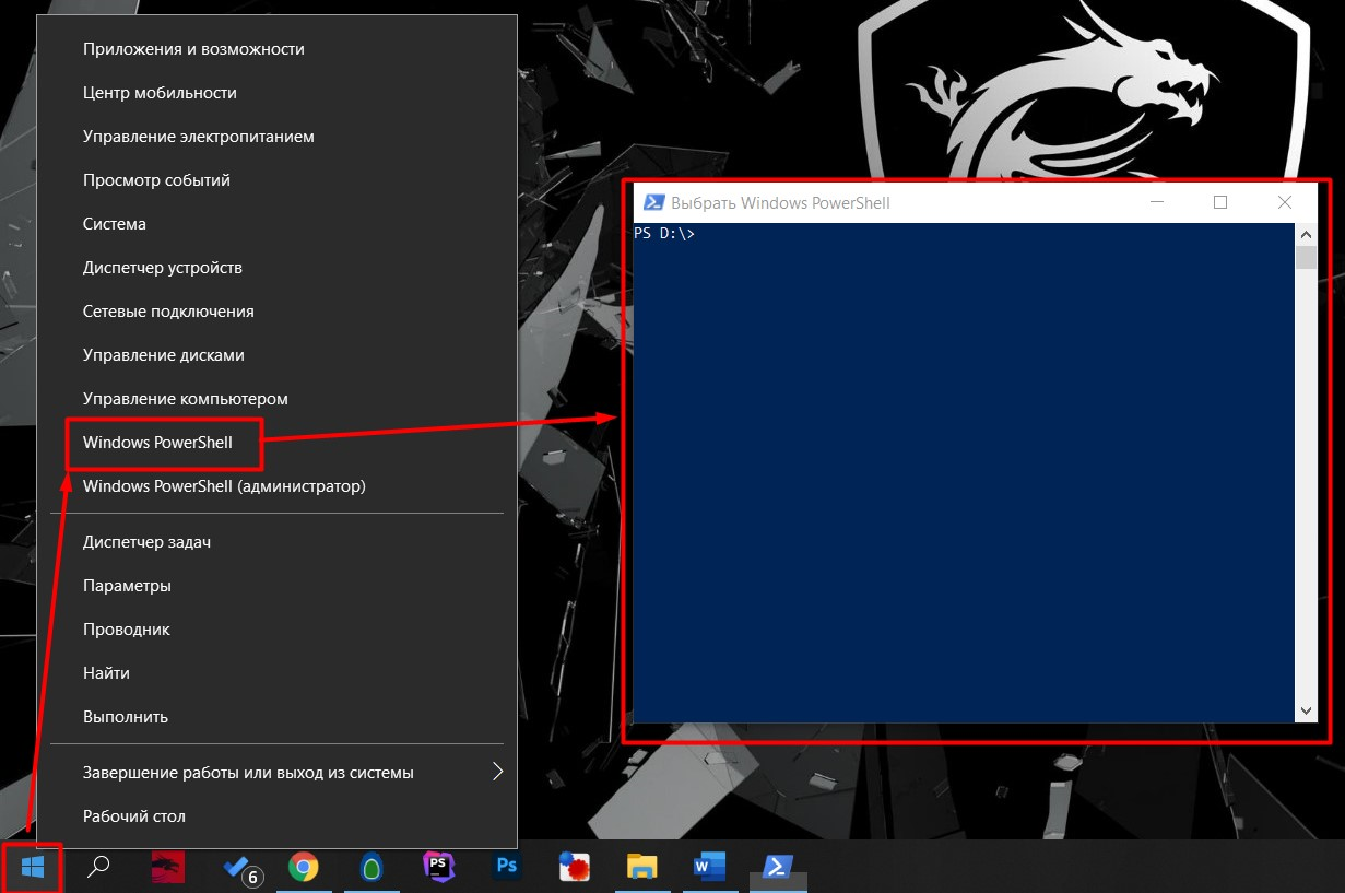 Запуск Windows PowerShell