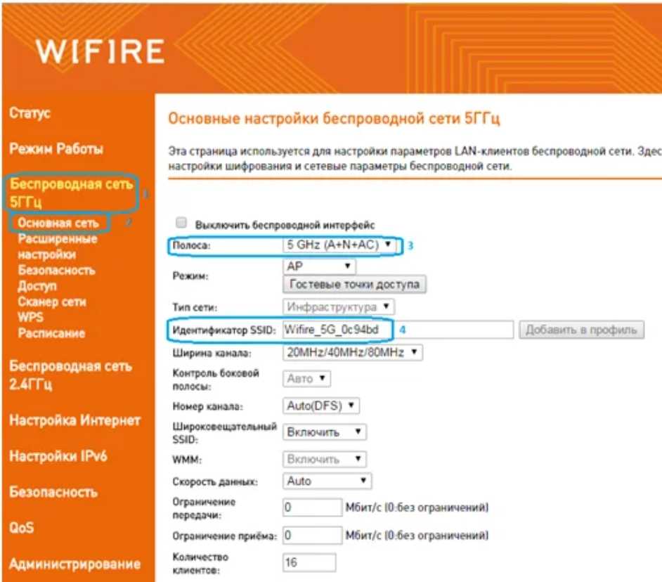 Настройка роутера Netbynet (WIFIRE) и других фирм за 3 шага