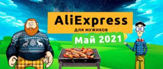 Алиэкспресс Май 2021