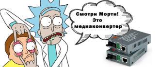 медиаконвертер