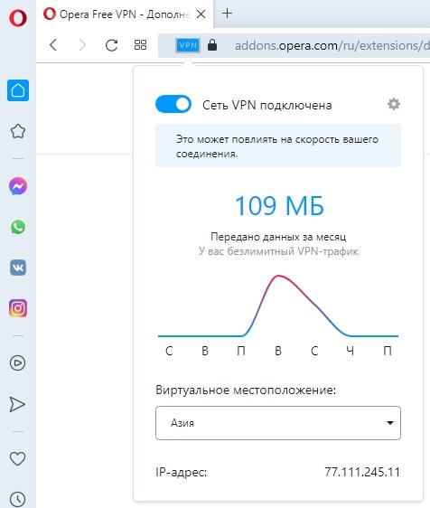Роскомнадзор заблокировал VPN в Opera, но умельцы уже нашли способ его вернуть
