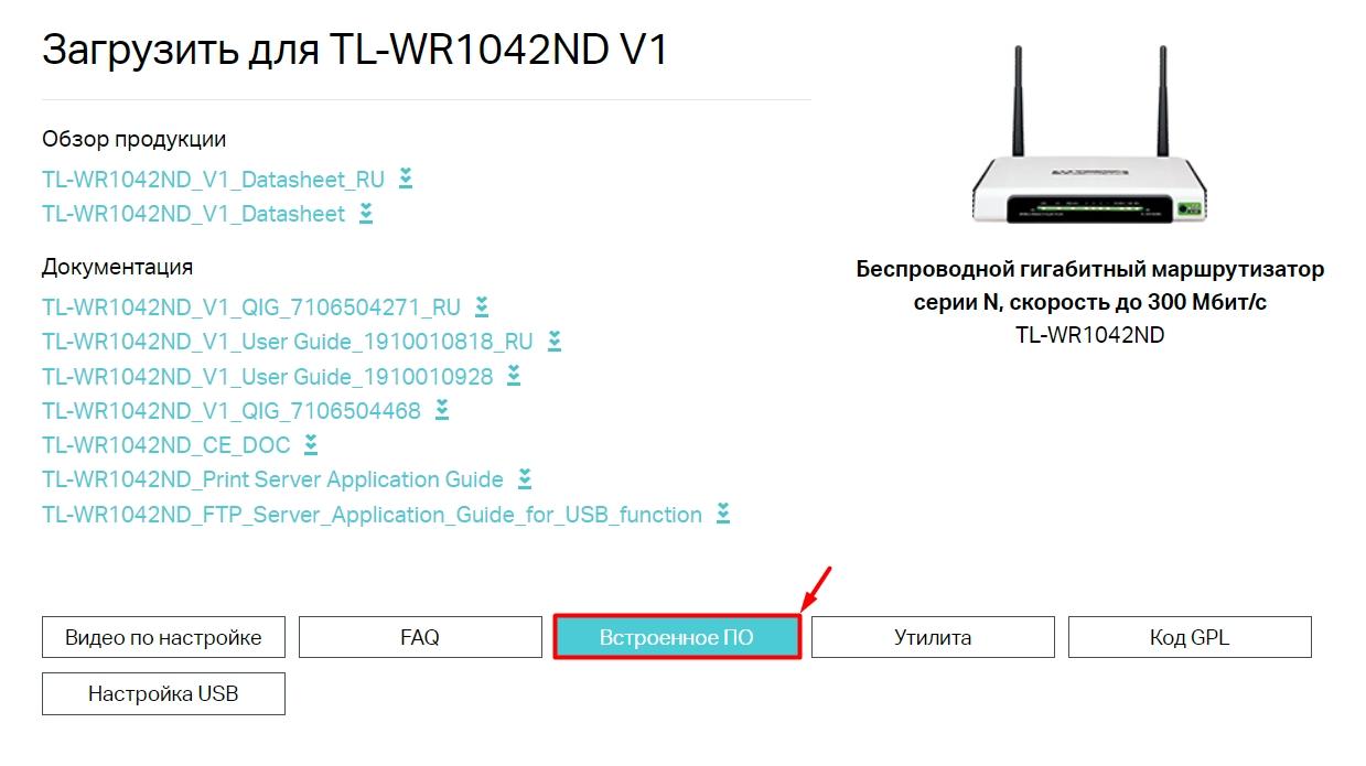 Настройка роутера TP-Link TL-WR1042ND: плюсы, минусы и личное мнение