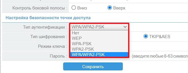 Изоляция точки доступа в Wi-Fi (AP Isolation): для чего нужна, как включить и выключить