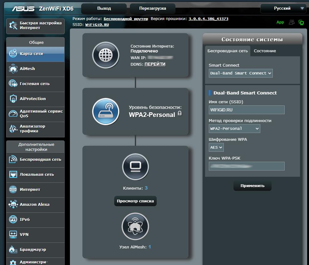 MESH-система ASUS ZenWiFi XD6 (AX): полный обзор и настройка