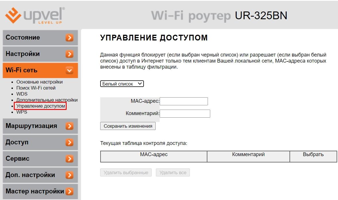 Как настроить роутер Upvel UR-325BN: полное руководство