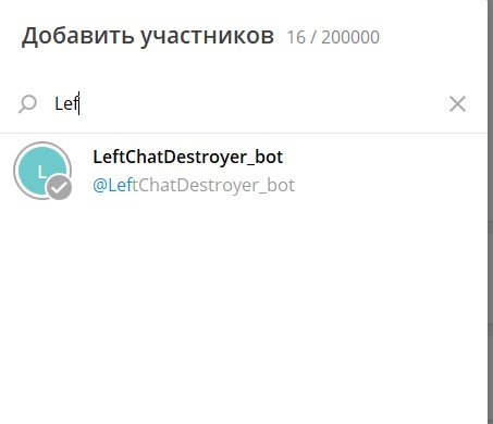 Telegram бот для удаления сообщений «покинул (а) группу»