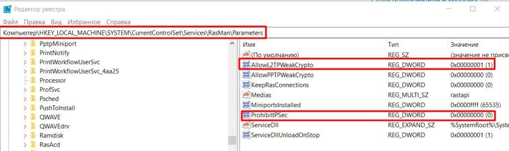 VPN ошибка 809 у Билайна: 4 способа решить проблему