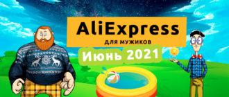 AliExpress Июнь 2021
