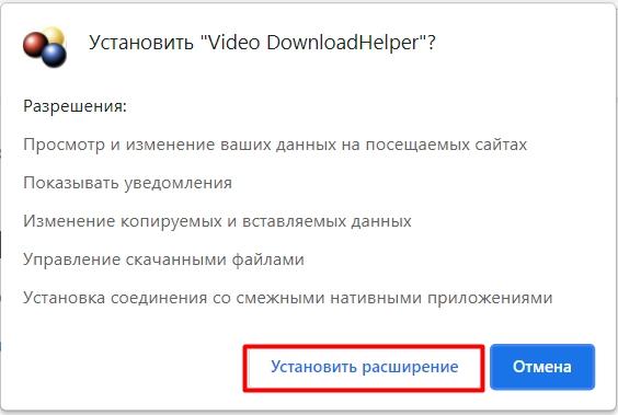 Подтверждение установки DownloadHelper