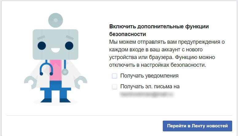 Как войти на свою страницу в Facebook: 5 способов