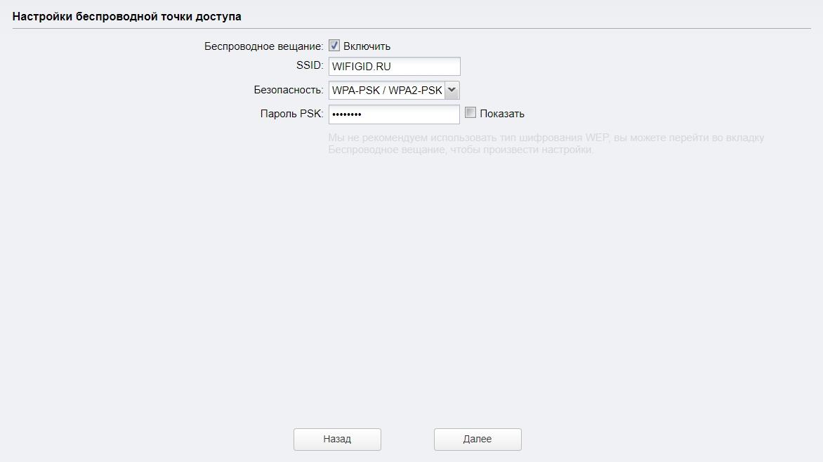 Обзор и настройка точек доступа TP-Link CPE510 (CPE520/CPE220/CPE210)