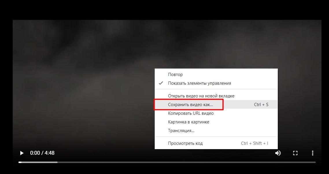 ВК - Сохранить видео как...