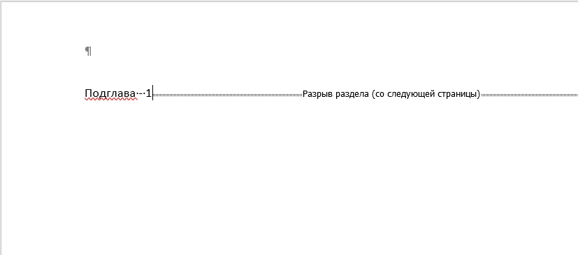 Как сделать нумерацию страниц в Word: всем оставаться на своих местах, работает Бородач