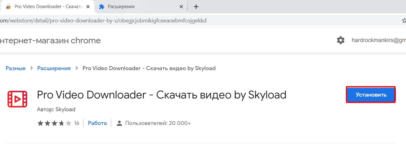 Установка Skyload