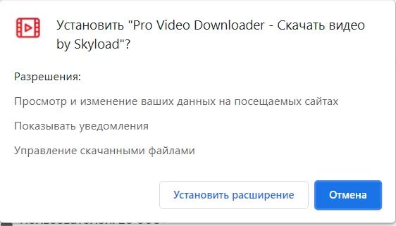 Подтверждение устновки Skyload