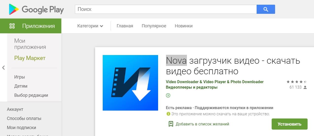 Nova для Android